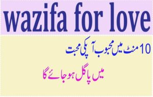 Islamic Wazifa For Getting Lover