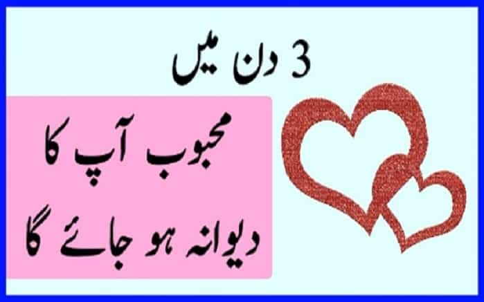 Wazifa For Success in Getting Lover